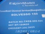 供应美孚芳烃溶剂油Solvesso 150