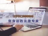 沈阳刑事案件咨询律师 行仁律师线上快速解答案情