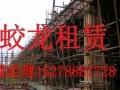 柳州蛟龙钢管,扣件,顶托出租,承接临时装修架
