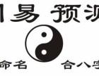 延吉李老师周易起名,婚姻财运事业