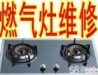 福清海尔燃气灶(各中心-售后服务热线是多少电话?