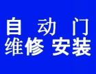 宝山区自动门维修-自动门安装保养-上海宝山自动门维修公司