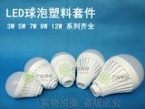E14灯头E27灯头塑料外壳3W5W7W9W12W系列套件LED