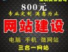 全深圳APP开发公众号制作小程序开发网站制作