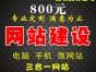 深圳高端定制网站 公众号平台 创意设计 APP开发