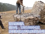 崇左市不能爆破劈石大型分裂机裂石头机器设备