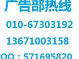 国际商报广告部-证件挂失 声明公告登报电话