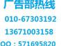 债权转让公告登报价格-中国证券报广告部联系电话