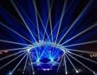 灯光 音响 LED大屏 年会策划
