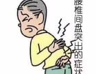 廊坊仙草活骨膏治疗腰间盘突出多久可以治愈