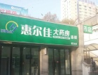 济南惠尔佳大药房连锁药店加盟 零售业