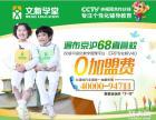 文新教育加盟,遍布京沪68所直营校,0加盟费!