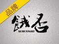 饿否轻奢外卖加盟 w.efouwaimai.com