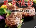 太原美食摄影食品拍照外卖食品拍照菜单菜谱设计