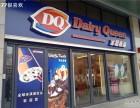 dq冰雪皇后加盟多少钱 冰淇淋饮品甜品加盟店