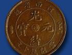 重庆地区大量征集古银币 光绪元宝 袁大头 免费鉴定 快速咨询