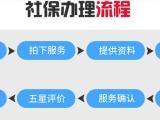 重庆公司社保代办,选择重庆智派直营更放心