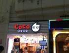 coco奶茶店加盟都可茶饮加盟开奶茶店要多少钱