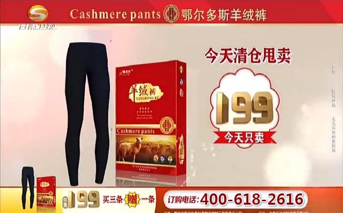 鄂尔多斯羊绒裤贵么~多少钱一盒\/几盒\/几条(图