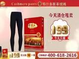 鄂尔多斯羊绒裤到底)多少钱(一盒+多少条)价格贵么~新闻报道
