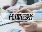 唐山代理记账,梦雪财务经验丰富深受顾客信赖