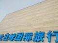 蓝鲸国际旅行社五中店 经营国内出境以及代办签证业