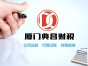 厦门典昌财税帮您注册公司,代理记账,报税,变更注销服务