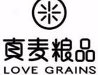 济南真麦粮品加盟多少钱 真麦粮品加盟利润怎么样