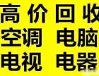 鹤壁市淇滨区专业回收空调回收电视冰箱洗衣机各类家电
