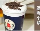 磨咖小镇咖啡加盟店要多少钱?怎么加盟磨咖小镇咖啡?