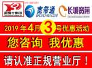 全北京4月3優惠(長城寬帶)( 寬帶通)7天不滿意全額退款