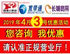 全北京4月3優惠(寬帶通)( 長城寬帶)7天不滿意全額退款
