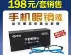 爱大爱手机眼镜零售价多少钱