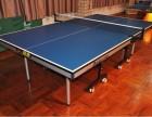 出售正品双鱼乒乓球台,移动折叠乒乓球桌可以查询防伪码