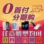 郑州分期手机0元购机 不打电话分期买苹果7手机