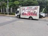 我想要租漳州市广告宣传车一天