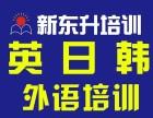 洛阳新东升培训常年提供留学日本 韩国等国家的服务