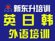 新东升培训英语日语韩语8.8号开课