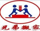 广州兄弟搬家公司总部-专业老牌-优质服务-优惠价格