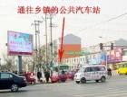 三睦传媒LED全彩屏广告位招商