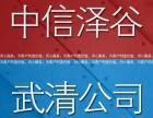 天津武清区公司注册,中信泽谷