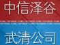 天津市武清区代理记账公司,三人行财务,2018