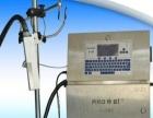 阿诺捷生产日期喷码机