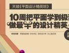 深圳南山哪里可以学习平面设计?