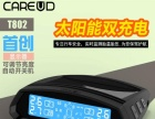 无线汽车胎压监测系统 安徽省免费招商代理