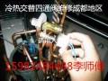 高升桥家电维修丨洗衣机丨空调加氟丨保鲜柜丨冻库丨拆装移机