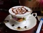 咖啡店加盟多少钱-爵士岛咖啡