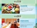 云南•腾冲•大理•丽江•西双版纳精品休闲 高品质旅游