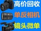 高价回收 单反相机 摄像机摄像机 笔记本电脑 各品牌手机回收