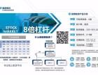 深圳锦盈多线上配资平台诚招代理,迎合2018股市的发展